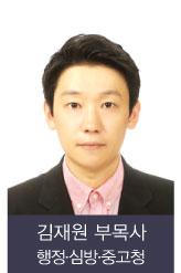 김재원부목사.jpg